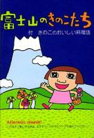 富士山のきのこたち
