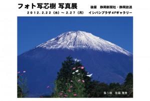 「富士山の日」フォト写芯樹写真展開催