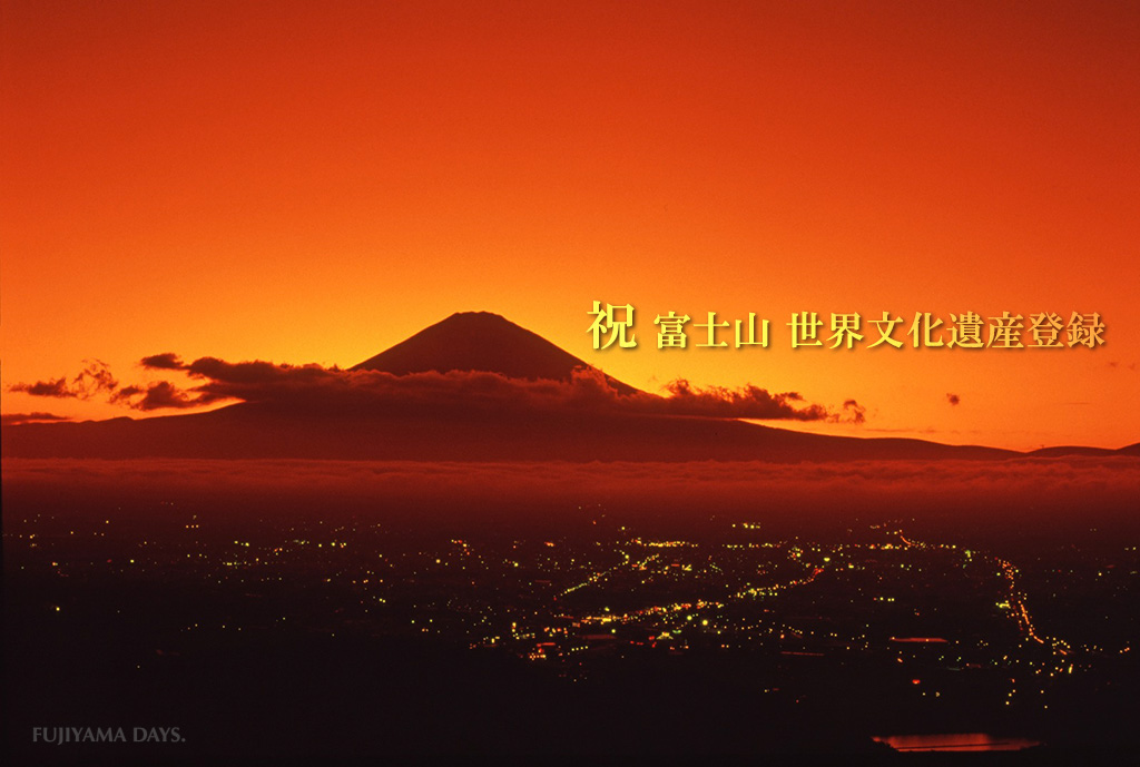 祝!富士山の世界文化遺産登録