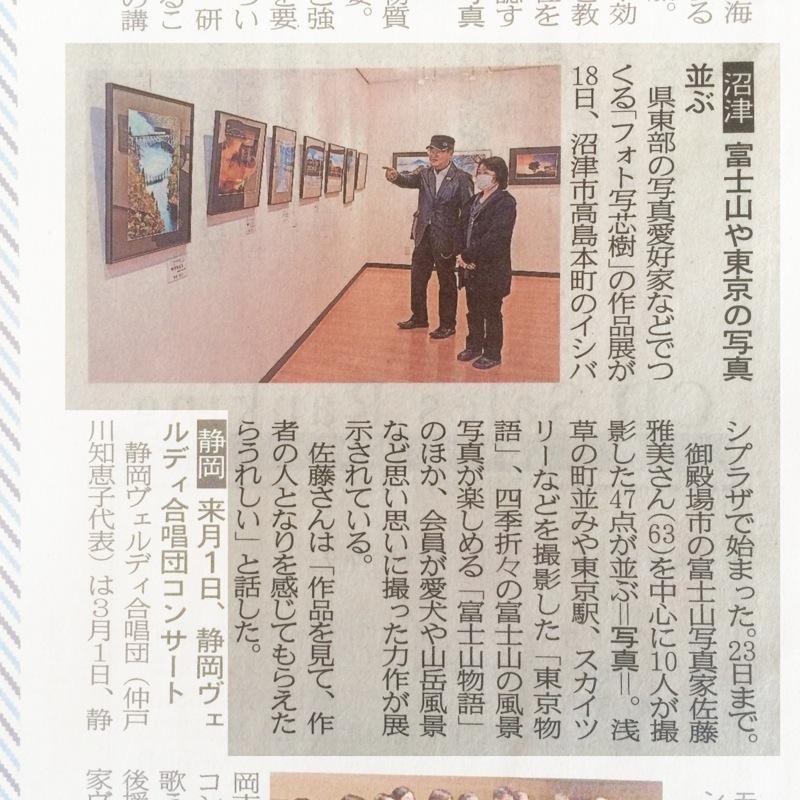 静岡新聞朝刊掲載
