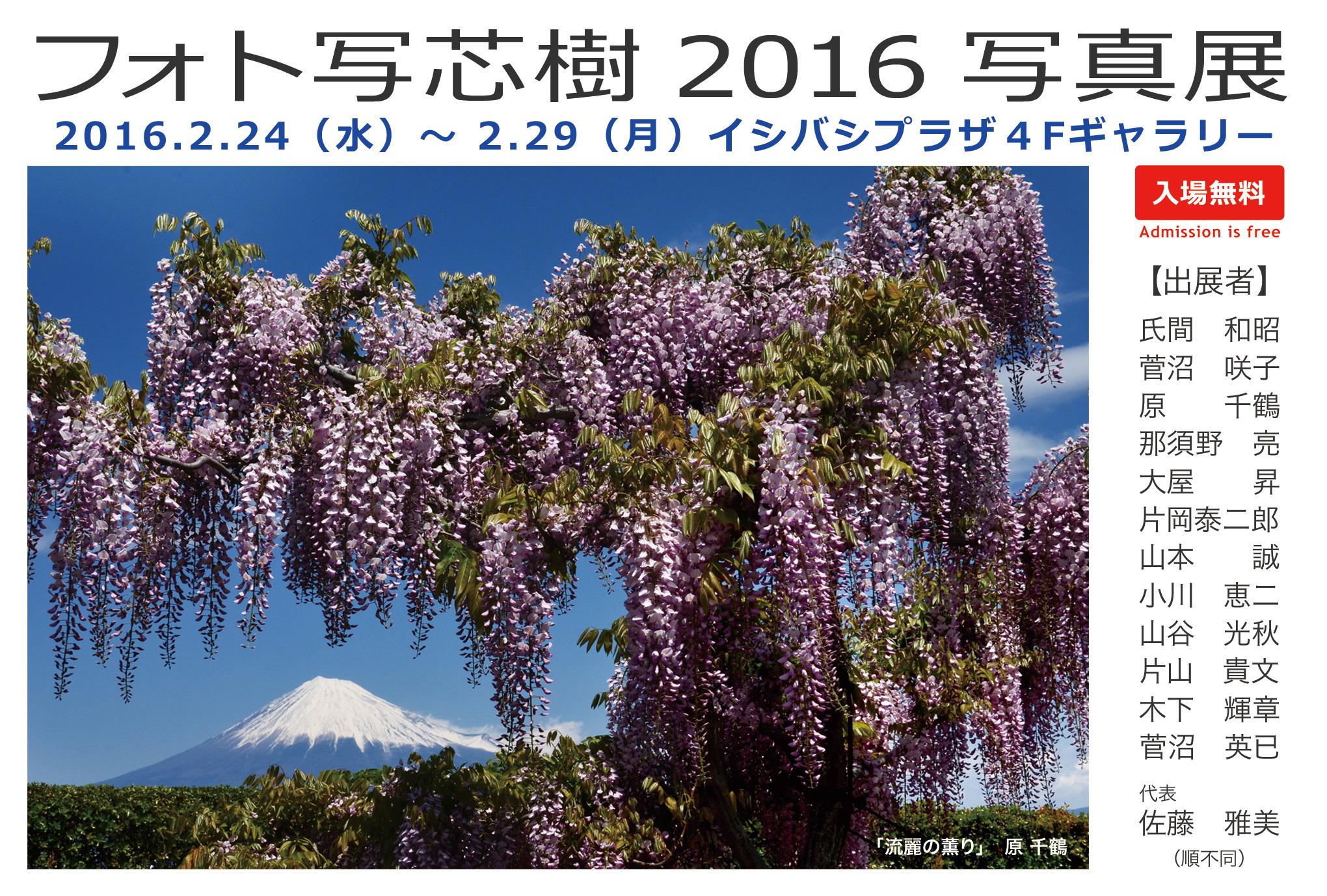 「富士山の日」フォト写芯樹2016写真展開催