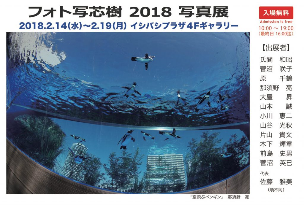 「富士山の日」フォト写芯樹2017写真展開催