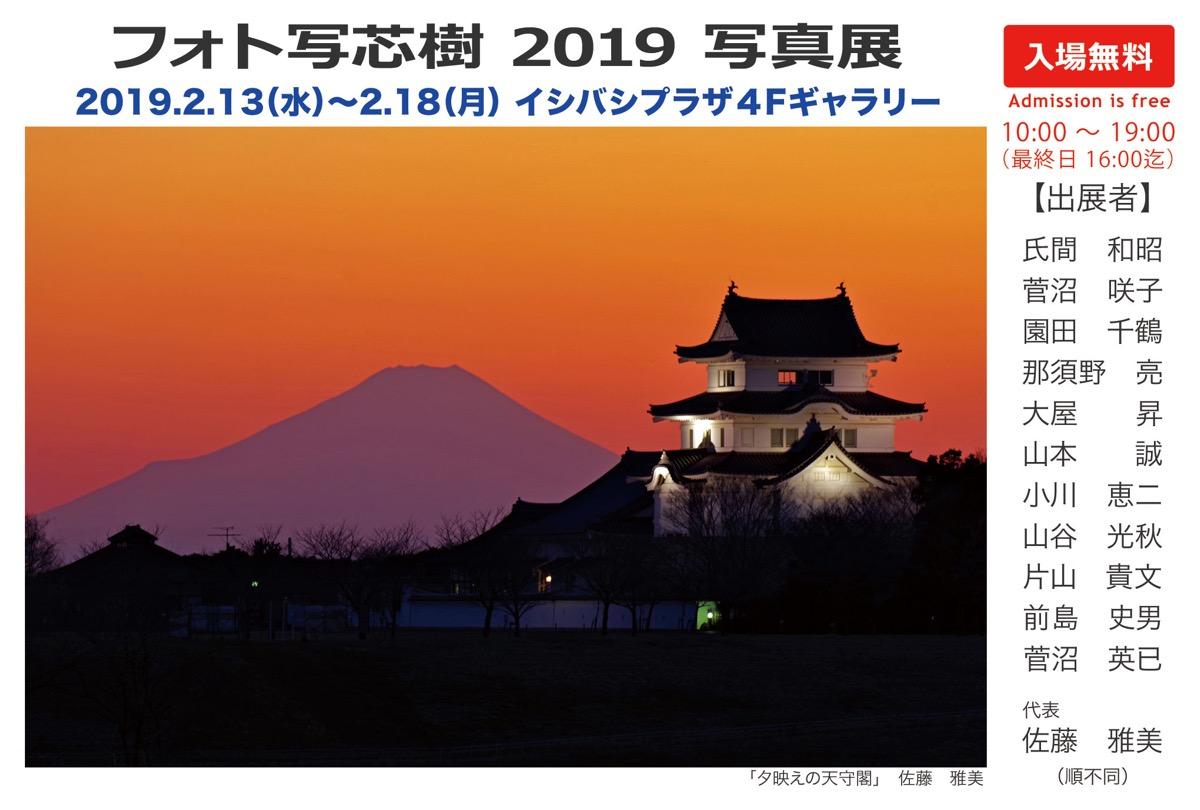 「富士山の日」フォト写芯樹2019写真展開催