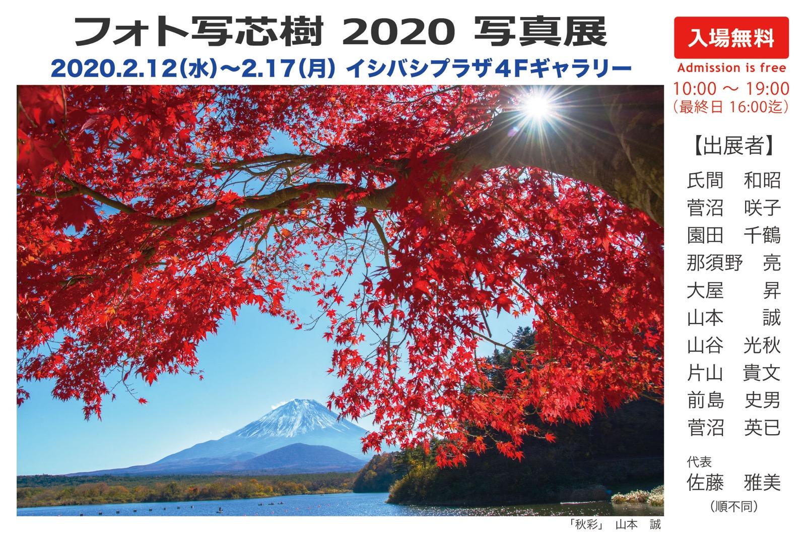 「富士山の日」フォト写芯樹2020写真展開催