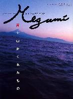 富士山の恵みを辿る旅